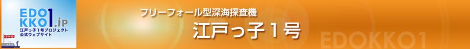 フリーフォール型深海探査機江戸っ子1号
