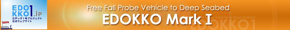 Free Fall Probe Vehicle to Deep Seabed EDOKKO MarkⅠ